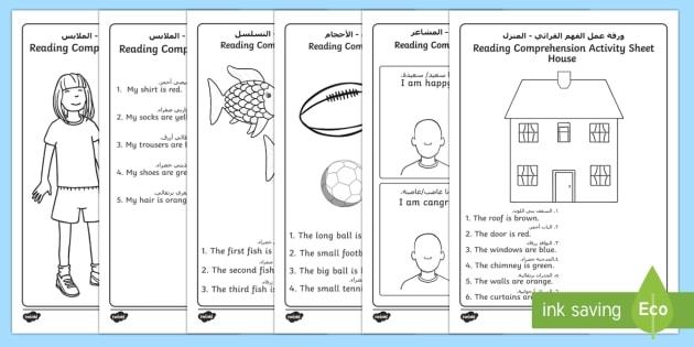 Reading Comprehension Worksheets Arabicenglish
