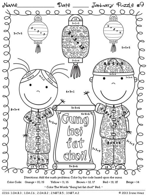 Winter Wonder Math January Printables Color By The Code Chinese